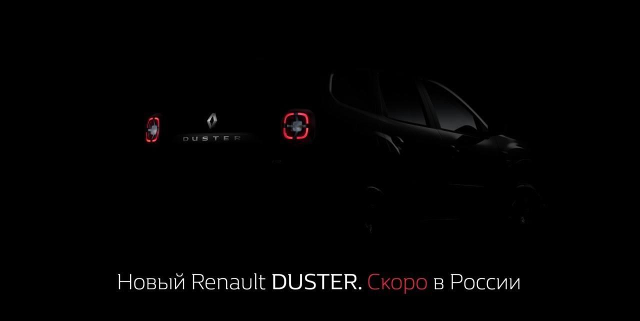 Renault Duster 2021, primer teaser del modelo para Rusia